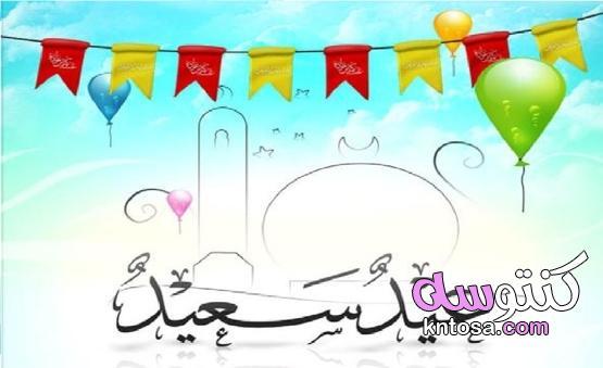 رسائل عيد الفطر 2021 مباركة بأجمل العبارات بمناسبة حلول العيد Eid Mubarak 1442 kntosa.com_11_21_162