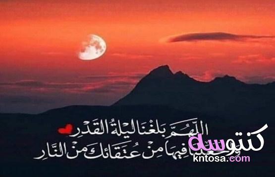 دعاء ليلة القدر مستجاب وأهم فضائل تلك الليلة kntosa.com_11_21_162