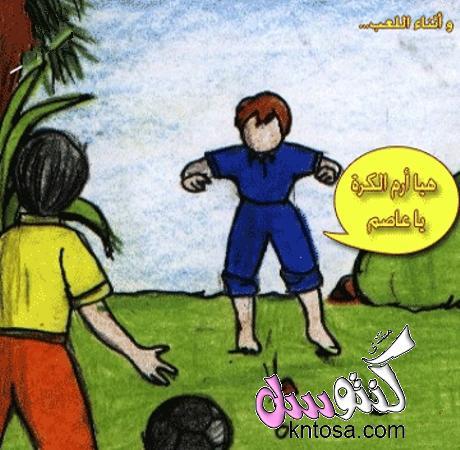 قصة عدم سمع كلمه الام للاطفال,حكاية سامر والحذاء جديدة,قصة سامر والجزمة بالصور kntosa.com_12_18_153