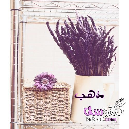 معني اسم دهب، حكم تسمية دهب في الاسلام، اسباب تسميتي لبنتي دهب kntosa.com_12_19_155