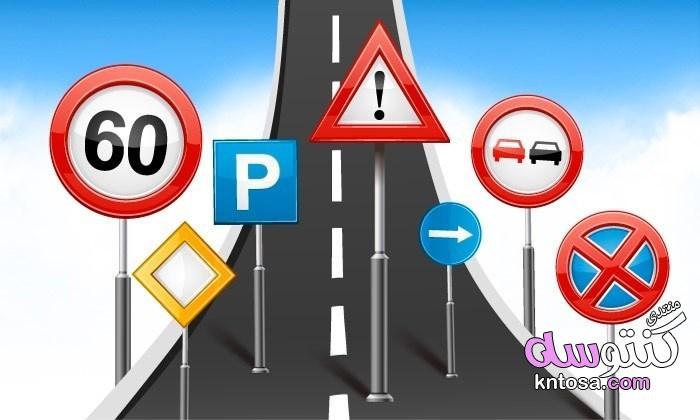 السلامة الطرقية والوقاية من حوادث السير kntosa.com_12_19_155
