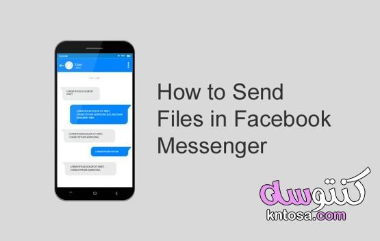 كيفية ارسال ملفات على الفيسبوك kntosa.com_12_20_158