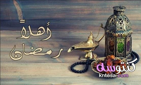 صور أهلا رمضان للتهنئة على الأحباب والأصحاب kntosa.com_12_21_161