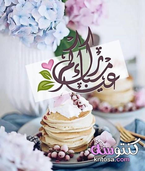 رسائل عيد الفطر 2021 مباركة بأجمل العبارات بمناسبة حلول العيد Eid Mubarak 1442 kntosa.com_12_21_162