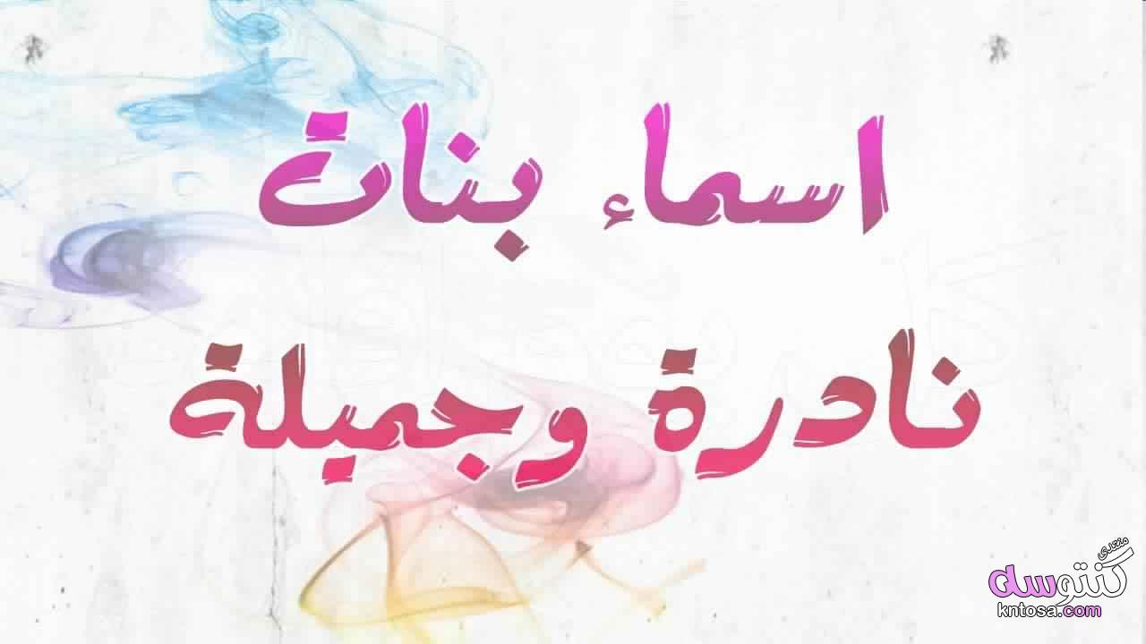 أجمل أسماء بنات عربيه واجنبيه لعام2019.احدث اسماء بنات لعام2019 kntosa.com_13_19_155