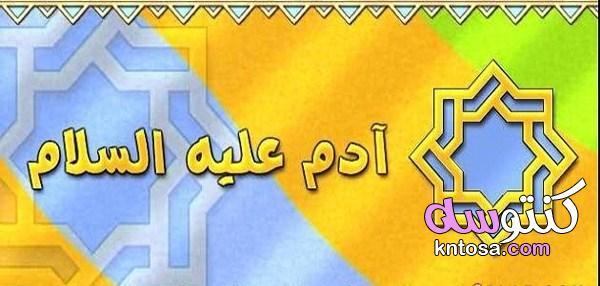 قصة آدم عليه السلام kntosa.com_13_19_156