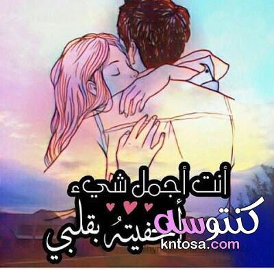 صورحب ورومانسيه2019،اجمل صور رومانسية،صور حب جميلة جدا,صورحب وعشق مكتوب عليها kntosa.com_13_19_156
