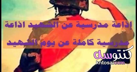اذاعة مدرسية عن شهداء الوطن kntosa.com_13_19_156