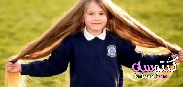 كيفية تطويل شعر الأطفال,خلطات لتطويل وتكثيف شعر الأطفال,طرق تطويل شعر الاطفال kntosa.com_14_19_154