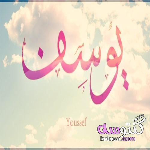 معن اسم يوسف ابن اختى kntosa.com_14_19_155