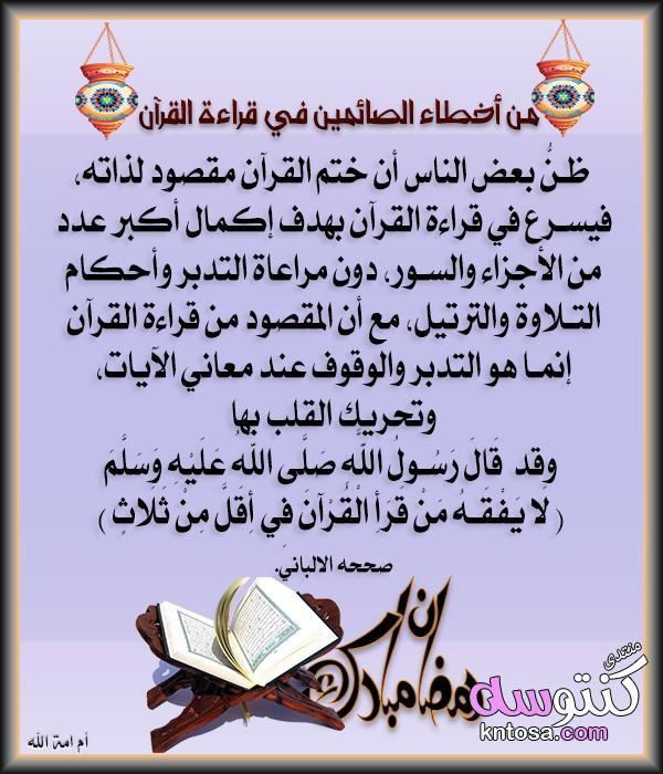 من أخطاء الصائمين أخطاء في قراءة القرآن kntosa.com_14_19_155