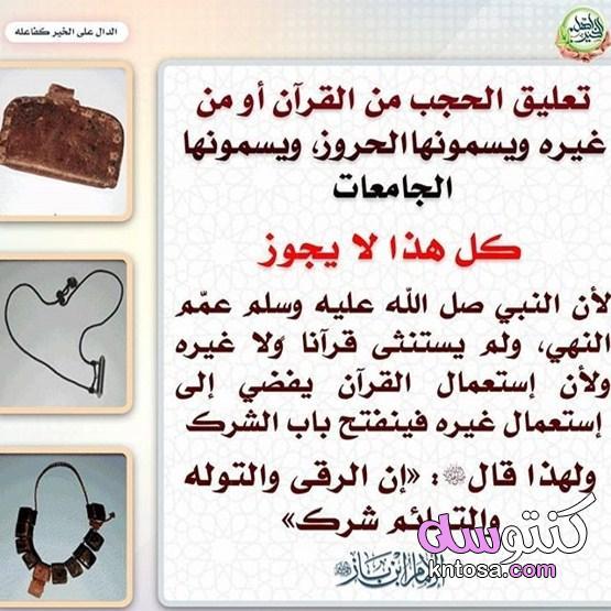 معنى التميمة ،حكم التميمة من القرآن kntosa.com_14_19_156