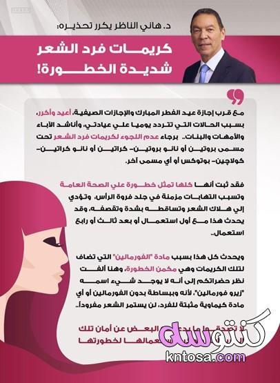 الدكتور هاني الناظر فيس بوك البوست المجمع.اهم بوستات الدكتور هانى الناظر kntosa.com_14_20_157