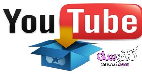 """احدث طرق تحميل فيديوهات اليوتيوب """" بسهولة """" kntosa.com_14_21_162"""