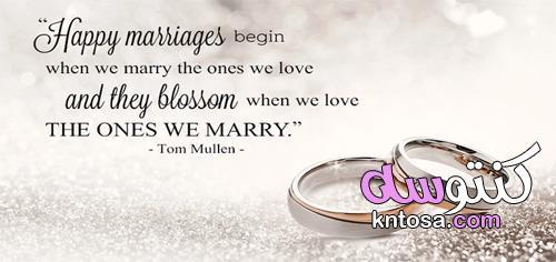 اروع الاقوال عن السعادة الزوجية kntosa.com_14_21_162