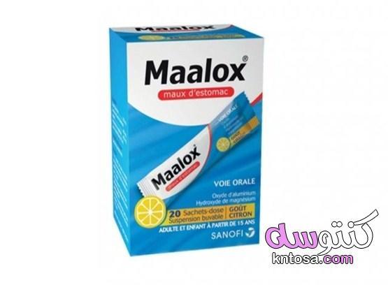 دواء maalox لعلاج حموضة المعدة وأخطر الأعراض الجانبية kntosa.com_14_21_162