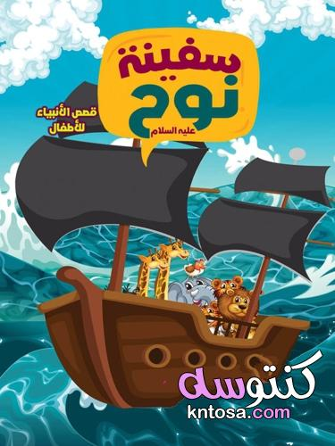 قصة سفينة نوح للاطفال .. وحدة الماء رياض اطفال :: مكتوبة ومصورة kntosa.com_14_21_163
