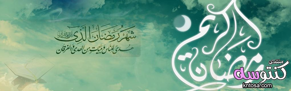 غلاف رمضان للفيس بوك.غلاف رمضان 2019.صوردينيه عن رمضان.صورجميلة عن رمضان.غلاف رمضان كريم kntosa.com_15_18_153
