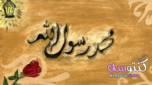 معلومات عن حياة الرسول,معلومات عن الرسول صلى الله عليه وسلم مختصرة,ماذا تعرف عن الرسول kntosa.com_15_19_154