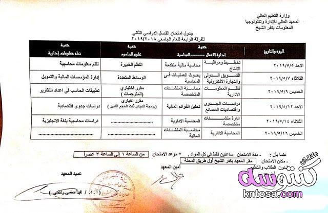 جداول امتحانات المعهد العالي للإدارة وتكنولوجيا المعلومات بكفر الشيخ الترم الثاني 2019 kntosa.com_15_19_155