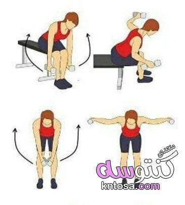 تمارين لأزاله دهون حمالة الصدر,تمارين تخلصك من دهون حمالات الصدر,اقوى تمارين للتخلص من دهون البرا kntosa.com_15_19_155