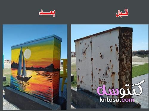 مبادرة تجميل أكشاك الكهرباء بالمدينة وتحويلها إلى لوحات فنية kntosa.com_15_21_162