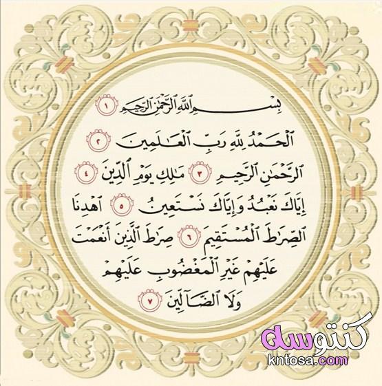 تفسير سورة الفاتحة وأسمائها kntosa.com_15_21_162