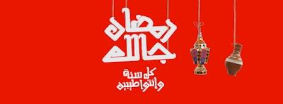 صورجميلة عن رمضان.غلاف فيس بوك رمضان 2019.غلاف رمضان كريم.غلاف رمضان للفيس بوك kntosa.com_16_18_153