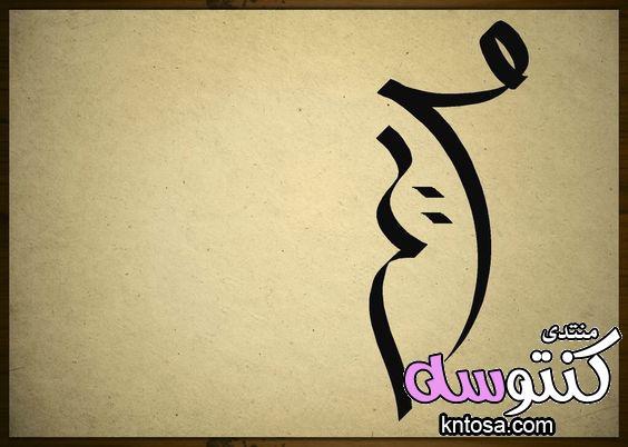 رمزيات اسم مريم انستقرام,اسم مريم مزخرف بالعربي,اسم مريم مزخرف بالورود,اسم مريم مزخرف بالذهب2019 kntosa.com_16_18_153