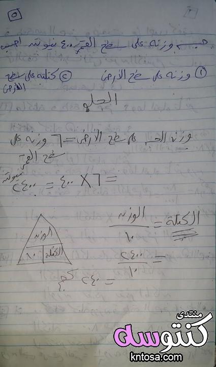 مسائل على الكتلة والوزن للصف السادس الابتدائى kntosa.com_16_18_153