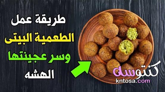 طريقة عمل الطعمية المقرمشة الهشة والطعم ألذ واحلى من المطاعم kntosa.com_16_21_162