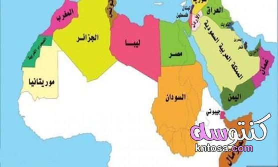 كم دولة في الوطن العربي kntosa.com_16_21_163