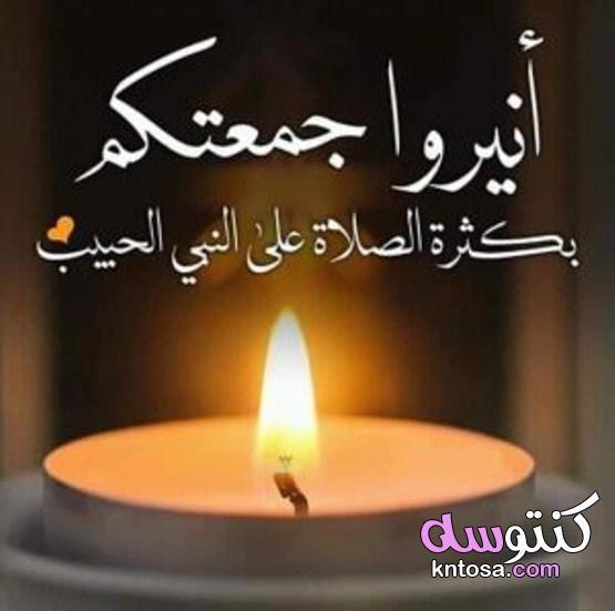 أجمل عبارات جمعة مباركة تشعرك بدفء اللقاء والمحبة kntosa.com_16_21_163