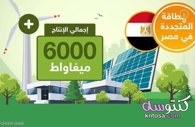 خطة مصرية طموحة.. نصف الكهرباء من الطاقة المتجددة