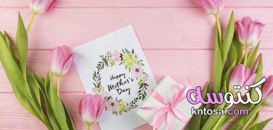 أجمل صور عيد الام وأجمل رسائل التهنئة Happy Mother Day 2021 kntosa.com_17_21_161