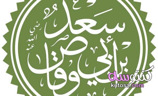 فضائل سعد بن أبي وقاص kntosa.com_17_21_163