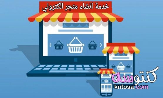 خطوات إنشاء متجر إلكتروني بالتفصيل kntosa.com_17_21_163