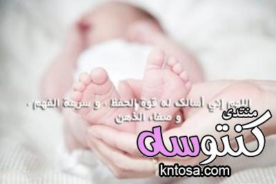 توبيكات عن المولود الجديد,دعاء تهنئة مولود,عبارات استقبال مولود جديد,تهنئة بالمولود الجديد فيس بوك kntosa.com_18_18_153