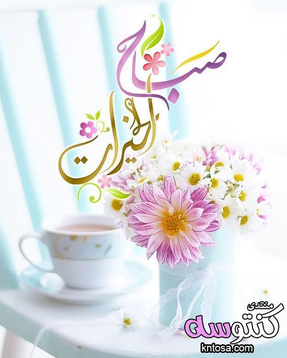 صور مكتوب عليها صباح الخير2018,صور الصباح على أدعية إسلامية,أحلى صور صباح الخير رومانسية,بطاقات صباح kntosa.com_19_18_153