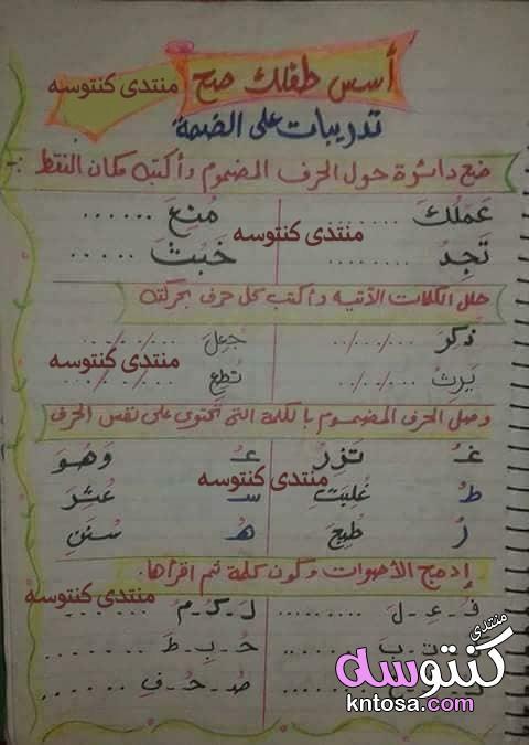 اولى ابتدائى نتعلم صح,كتب تاسيس اللغة العربية,تأسيس عربي نتعلم صح,نعلم اولادنا القراءه والكتابه kntosa.com_19_18_154