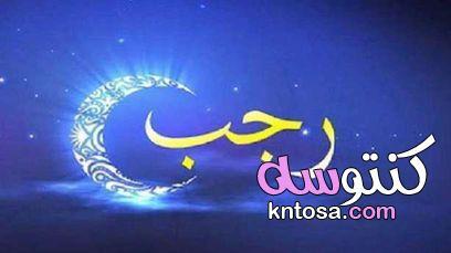 هل الصوم في شهر رجب له فضل معين؟ kntosa.com_19_21_161