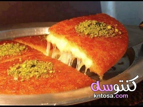 طريقة عمل الكنافة النابلسية بالجبنة kntosa.com_19_21_163