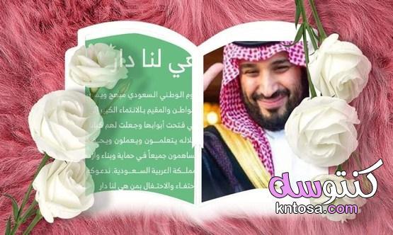 عبارات عن اليوم الوطني السعودي 91 وشعاره (هي لنا دار) kntosa.com_19_21_163