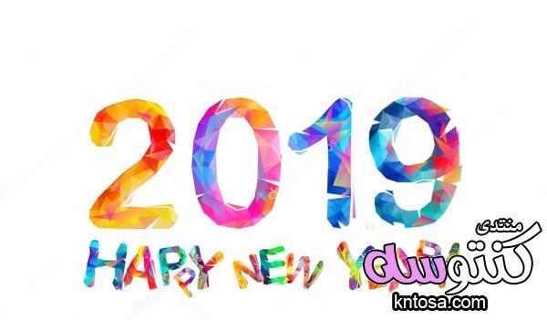اجمل الصور للعام الجديد 2019,صور تهاني بالعام الجديد,صور رسائل تهنئة بالعام الجديد 2019,صور 2019 kntosa.com_20_18_154
