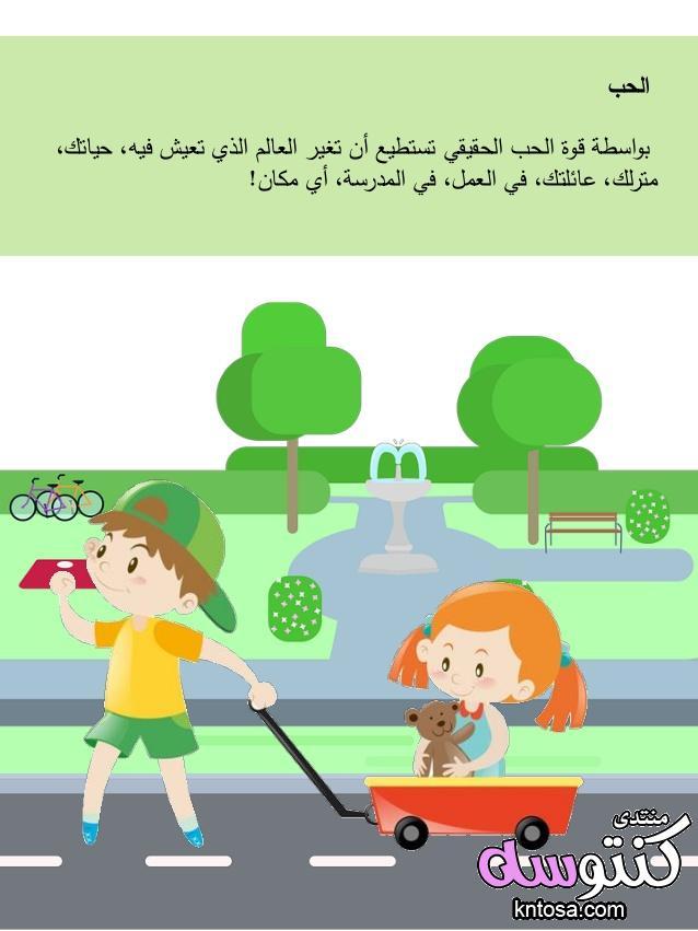 افكار تعليم الاخلاق للاطفال 2019,تنمية عالم أفضل فى الأخلاق والقيم kntosa.com_20_18_154
