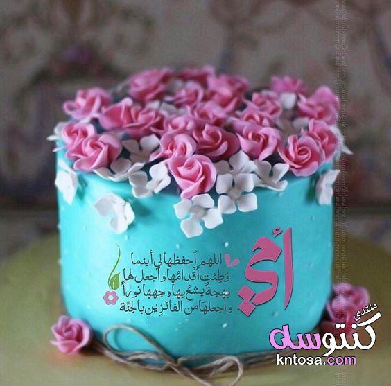 اجمل الصور عن عيد الام, بوستات عيد الام, كلام لعيد الام,رسائل مصوره عيد الام kntosa.com_20_19_155