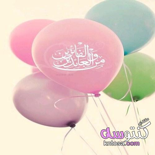 أجمل صور عيد الفطر 2020 , عيد فطر مبارك , عيد مبارك , صور تهنئة بالعيد kntosa.com_20_19_155