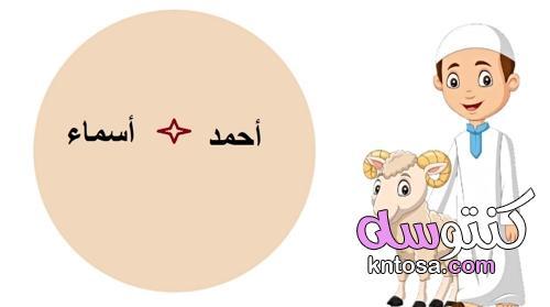 Adha's Eid كروت تهنئة عيد الأضحى 1442-2021 أكتب اسمك على صورة kntosa.com_20_21_162