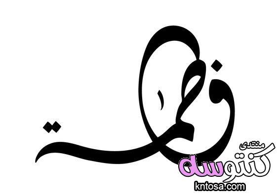 رمزيات اسم فاطمة انستقرام,اسم فاطمه مزخرف بالعربي,اسم فاطمة مزخرف بالورود,اسم فاطمه مزخرف بالذهب2019 kntosa.com_21_18_154
