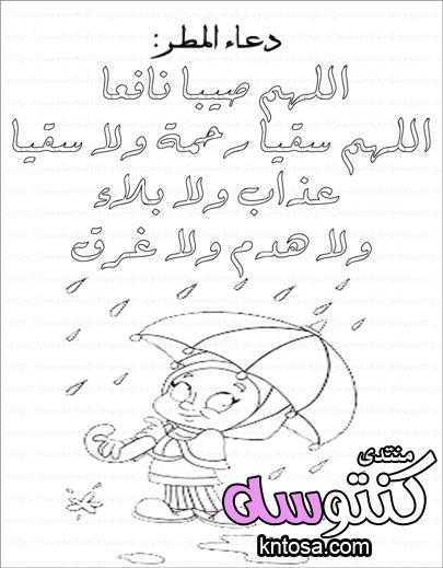رسومات اسلامية للتلوين للاطفال للطباعة,رسومات اركان الاسلام جاهزه للتلوين,تعلم رسومات اسلامية مفرغة kntosa.com_21_18_154